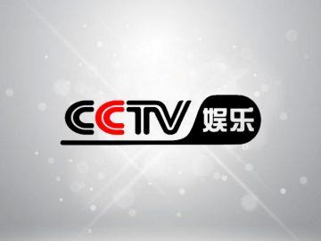CCTV娱乐