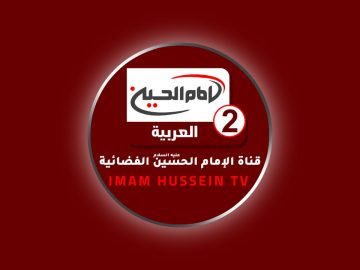 Imam Hussein TV 2 Arabic