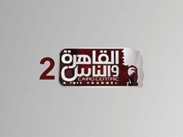 Alkahera wal Nas 2
