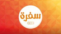 CBC Sofra TV