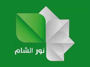 Nour Al Sham