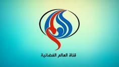 Al Alam News Network
