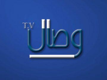 Al Wesal TV